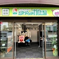 ほけんの110番 横浜支店の写真