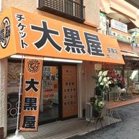 大黒屋笹塚店の写真
