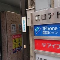 iPhone修理ジャパン新宿店の写真