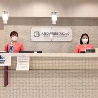 大阪ひざ関節症クリニックの写真