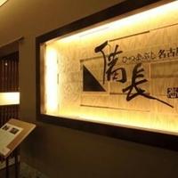 ひつまぶし 名古屋 備長 ラシック店の写真