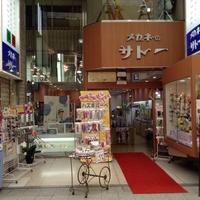 メガネのサトー本町店の写真