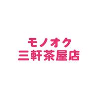 モノオク三軒茶屋店 / レンタル物置・レンタル収納の写真