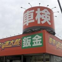 ハヤシ 丸亀店の写真