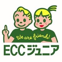ECCジュニア 沼田インター教室の写真