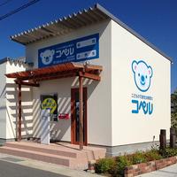 幼児教室コペル 徳島北教室の写真