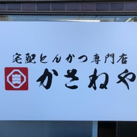 かさねや藤沢の写真