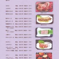 和風韓国料理/和牛焼肉ソウルママの写真