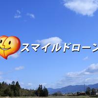スマイルドローン/京都ドローンスクール・京都マルチローター教習所の写真