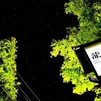 源泉掛流しの湯めぐりテーマパーク龍洞の写真