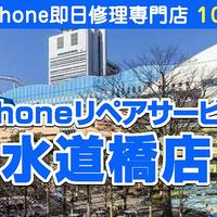 iPhoneリペアサービス 水道橋店の写真