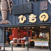 徳造丸 海鮮家 箱根湯本店の写真