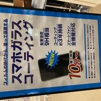 iPhone・iPad修理店スマートクールイオンモール八幡東店の写真