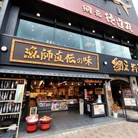 徳造丸海鮮家 下田駅前店の写真