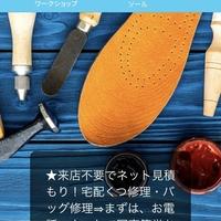 靴・バッグ修理&合鍵 SOLE(ソール)の写真