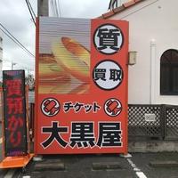 大黒屋 質佐野浅沼店の写真