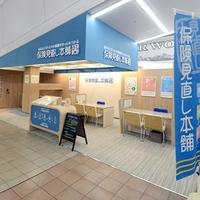 保険見直し本舗 栃木ジョイフル本田宇都宮店の写真