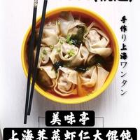 中華料理 美味亭の写真
