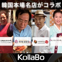 焼肉・韓国料理 KollaBo (コラボ) 梅田北新地店の写真