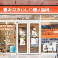 みなみかしわ駅ノ歯科の写真