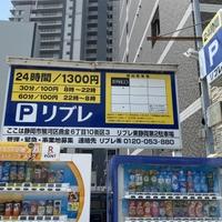 リブレコインパーキング東静岡第2の写真