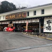 徳造丸海鮮家 伊豆高原店の写真