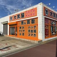 大黒屋 水戸50号バイパス店の写真