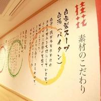 桂花 本店の写真