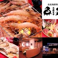 青島海鮮料理 魚益の写真