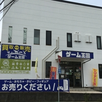 ゲーム王国石岡店の写真