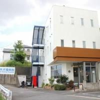 鈴木犬猫病院の写真