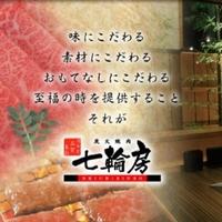 七輪房 川越店の写真