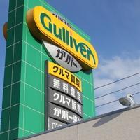 ガリバー仙台バイパス店の写真