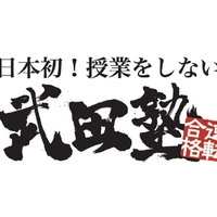 武田塾岐阜校の写真