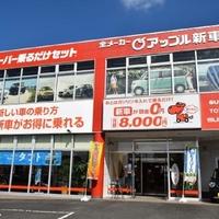 アップル新車館 勝田店の写真