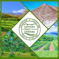 SAPPORO FRUIT GARDEN(札幌果実庭園)の写真