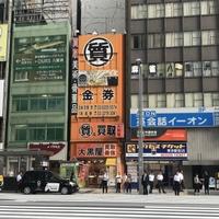 大黒屋 質東京駅前店の写真