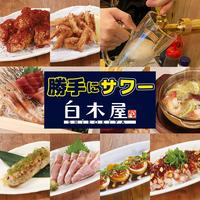 勝手にサワー白木屋 広島八丁堀駅前店の写真