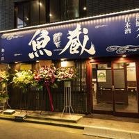 個室×日本酒 海鮮バル 魚蔵 日本橋店の写真