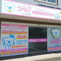 児童発達支援スクール コペルプラス 田宮教室の写真