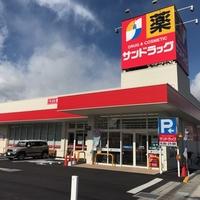 サンドラッグ田富リバーサイド店の写真