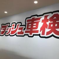 ダッシュ車検 精華店の写真