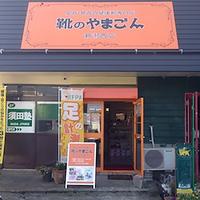 靴のやまごん 新潟西店の写真