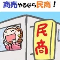 川越・東松山民主商工会の写真