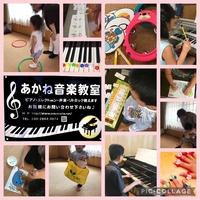 リトミックピアノ教室あかね音楽教室の写真
