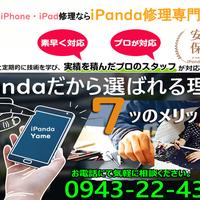 iPhone・iPad修理ならiPanda福岡八女店の写真