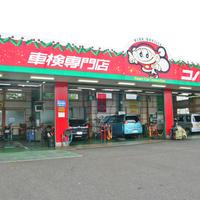 車検のコバック赤道店の写真