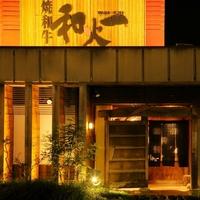 仙台牛 炭火焼肉 和火一の写真