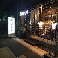 にはとりや六甲道店の写真