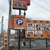 大黒屋 高麗川店の写真